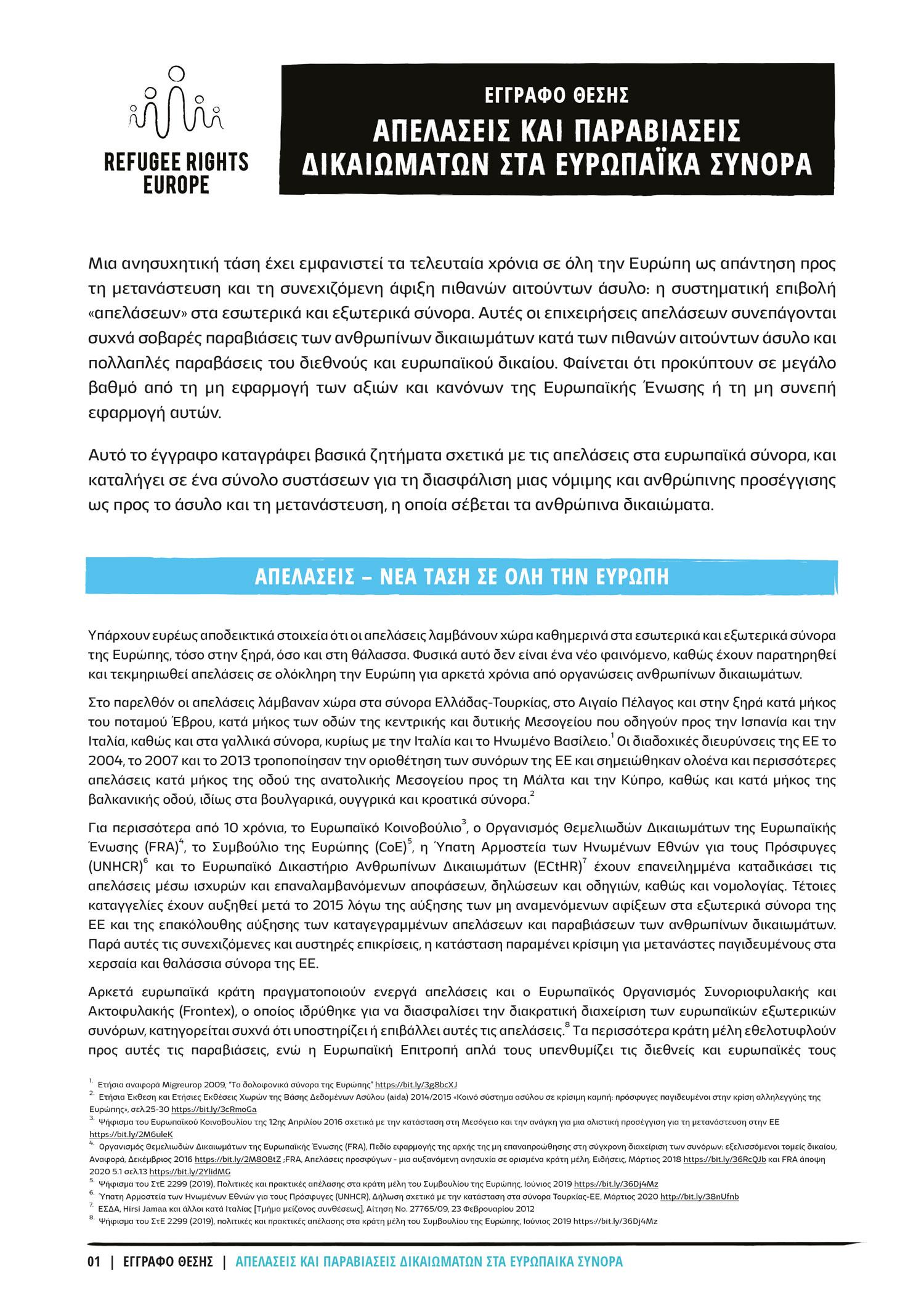 Refugee Rights Europe Απελaσεις_Ελληνικa Position Paper
